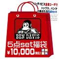 BEN DAVIS 福袋 メンズ 5点セット ベンデイビス トップス類、パンツ類、小物などが入った5点セット...