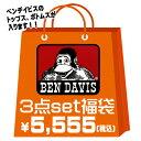 ben davis 福袋 3点セット ベンデイビス メンズ 福袋 ★ ベンデイビス ファン必見。当店オリジナルのBENDAVIS福袋が新登場。トップス2点、ボトムス1点が入った3点セット福袋になります。⇒BEN-500