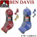 ben davis 靴下 ベンデイビス グッズ メンズ ソックス ★  ワークブランドの王道として名高いBEN DAVISから、新作グッズの靴下がついに登場。2足組みのセットを2タ...