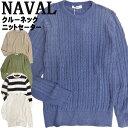 メンズ クルーネック セーター ★ NAVAL ナバル 綿100%のシンプルなケーブルニットセーター