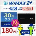 WiFi レンタル 30日 プラン「 WiMAX 2+ WiFi レンタル 無制限 」1日レンタル料 180円 最大速度 下り 110M [サイズ:約109(W)×65(H)×8.2(D)mm WiFi端末:NEC NAD11 ] WiFi レンタル 国内専用!!
