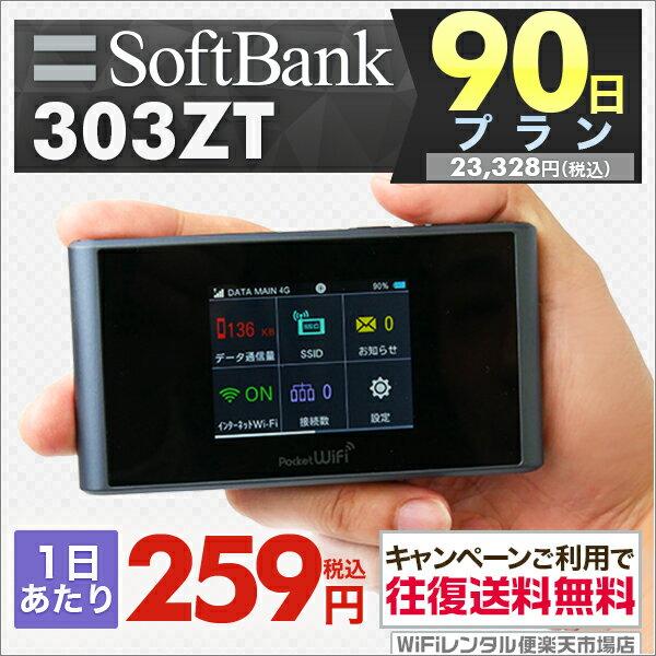 WiFi レンタル 90日 プラン「 ソフトバン...の商品画像