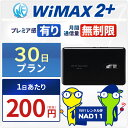wifi レンタル 30日 WiMAX 2+ NAD11[30日 1日216円(税込)]【往復送料無料!リピーター続出!】WiFi レンタル 国内専…