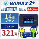 WiFi レンタル 14日 プラン「 WiMAX 2+ WiFi レンタル 無制限 」1日レンタル料 321円 最大速度 下り 440M [サイズ:約99(W)×62(H)×13.2(D)mm WiFi端末:NEC Speed Wi-Fi NEXT WX03 ] WiFi レンタル 国内専用!!