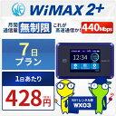 еьеєе┐еыwifi ╠╡└й╕┬ 7╞№ е╫ещеєб╓ WiMAX 2+ WiFi еьеєе┐еы ╠╡└й╕┬ б╫1╞№еьеєе┐еы╬┴ 428▒▀ ║╟┬ч┬о┼┘ ▓╝дъ 440M [е╡еде║:╠є99(W)б▀62(H)б▀13.2(D)mm WiFi├╝╦Ў:NEC Speed Wi-Fi NEXT WX03 ] WiFi еьеєе┐еы ╣ё╞т└ь═╤!!