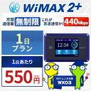 レンタルwifi 無制限 1日 プラン「 WiMAX 2 WiFi レンタル 無制限 」1日レンタル料 550円 最大速度 下り 440M サイズ:約99(W)×62(H)×13.2(D)mm WiFi端末:NEC Speed Wi-Fi NEXT WX03 WiFi レンタル 国内専用