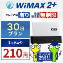 WiFi ��� 30���֥ץ���ͭ����³���졼�ɥ륻�åȡ� wifi ��� 1���� WiMAX 2+ nad11 ����о�!! ��ư���Ϥ����� WiFi ��� ��������̵������ԡ�����³�С�WiFi ��� �������� WiFi ��� �����ꥢ���� ¨�������!