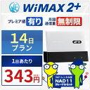 WiFi ��� 14���֥ץ���ͭ����³���졼�ɥ륻�åȡ� wifi ��� 2���� WiMAX 2+ nad11 ����о�!! ��ư���Ϥ����� WiFi ��� ��������̵������ԡ�����³�С�WiFi ��� �������� WiFi ��� �����ꥢ���� ¨�������!