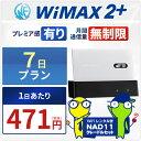WiFi ��� 7���֥ץ���ͭ����³���졼�ɥ륻�åȡ� WiFi ��� 1���� WiMAX 2+ nad11 ����о�!! ��ư���Ϥ����� WiFi ��� ��������̵������ԡ�����³�С�WiFi ��� �������� WiFi ��� �����ꥢ���� ¨�������!