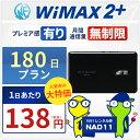 <往復送料無料> wifi レンタル 無制限 180日 WiMAX 2+ ポケットwifi NAD11 Pocket WiFi 6ヶ月 レンタルwifi ルーター wi-fi 中継器 ..