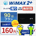 <往復送料無料> wifi レンタル 無制限 90日 WiMAX 2+ ポケットwifi NAD11 Pocket WiFi 3ヶ月 レンタルwifi ルーター wi-fi 中継器 国..