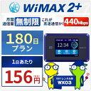 レンタルwifi 無制限 180日 プラン「 WiMAX 2+ WiFi レンタル 無制限 」1日レンタル料 156円 最大速度 下り 440M [サイズ:約99(W)×62(H..