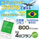 wifi レンタル 海外 ブラジル 3泊4日プラン 海外 WiFi [大容量プラン 1日500MB]1日料金 800円[高速4G-LTE] ワールドWiFiレンタル便【レンタルWiFi海外】