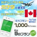 wifi ��� ���� ���ʥ� 8��9���ץ�� ���� WiFi [�����ץ�� 1��1GB]1������ 1,000��[��®4G-LTE] ����WiFi����ءڥ��WiFi������