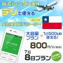 wifi レンタル 海外 チリ 7泊8日プラン 海外 WiFi [大容量プラン 1日500MB]1日料金 800円[高速4G-LTE] ワールドWiFiレンタル便【レンタルWiFi海外】