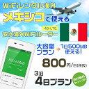 wifi ��� ���� �ᥭ���� 3��4���ץ�� ���� WiFi [�����̥ץ�� 1��500MB]1������ 800��[��®4G-LTE] ����WiFi����ءڥ��WiFi������