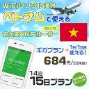 wifi ��� ���� �٥ȥʥ� 14��15���ץ�� ���� WiFi [�����ץ�� 1��1GB]1������ 1,000��[��®4G-LTE] ����WiFi����ءڥ��WiFi������
