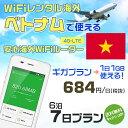 wifi レンタル 海外 ベトナム 6泊7日プラン 海外 WiFi [ギガプラン 1日1GB]1日料金 1,000円[高速4G-LTE] ワールドWiFiレンタル便【レンタルWiFi海外】