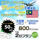 【50%OFFローシーズン】wifi レンタル 海外 マレーシア 1泊2日プラン 海外 WiFi [大容量プラン 1日500MB]1日料金 400円[高速4G-LTE] ワールドWiFiレンタル便【レンタルWiFi海外】