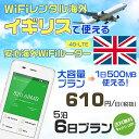 wifi レンタル 海外 イギリス 5泊6日プラン 海外 WiFi [大容量プラン 1日500MB]1日料金 800円[高速4G-LTE] ワールドWiFiレンタル便【レンタルWiFi海外】