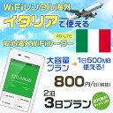 wifi レンタル 海外 イタリア 2泊3日プラン 海外 WiFi [大容量プラン 1日500MB]1日料金 800円[高速4G-LTE] ワールドWiFiレンタル便【レンタルWiFi海外】