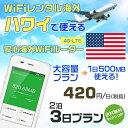 wifi ��� ���� �ϥ磻 2��3���ץ�� ���� WiFi [�����̥ץ�� 1��500MB]1������ 800��[��®4G-LTE] ����WiFi����ءڥ��WiFi������