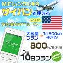 wifi レンタル 海外 サイパン 9泊10日プラン 海外 WiF