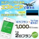 wifi еьеєе┐еы │д│░ еие╣е╚е╦ев 1╟ё2╞№е╫ещеє │д│░ WiFi [еоеме╫ещеє 1╞№1GB]1╞№╬┴╢т 1,000▒▀[╣т┬о4G-LTE] еяб╝еые╔WiFiеьеєе┐еы╩╪б┌еьеєе┐еыWiFi│д│░б█