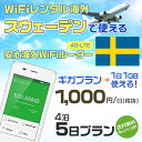 wifi レンタル 海外 スウェーデン 4泊5日プラン 海外 WiFi [ギガプラン 1日1GB]1日料金 1,000円[高速4G-LTE] ワールドWiFiレンタル便【レンタルWiFi海外】