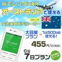 wifi レンタル 海外 オーストラリア 6泊7日プラン 海外 WiFi 大容量プラン 1日500MB 1日料金 800円 高速4G-LTE ワールドWiFiレンタル便【レンタルWiFi海外】