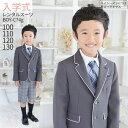 【レンタル】●4月ご利用受付分●入学式 スーツ 男の子【3泊...