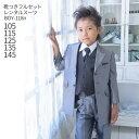 [男の子こども服フォーマルレンタル][往復送料無料]【子供スーツ】【靴セット】男児フ