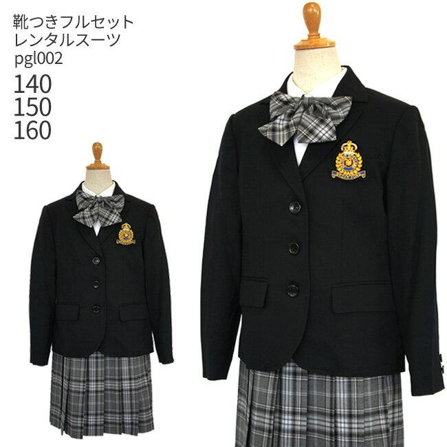 【レンタル】【フォーマル子供服】【子供スーツ】【...の商品画像