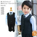 【レンタル】【選べる半袖長袖シャツ】【男の子 スーツ フォー...