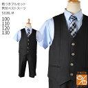 【レンタル】【男の子 スーツ フォーマル】【子供スーツ】【選...