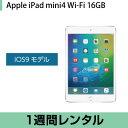 iPad mini4 レンタル WiFi 16GB シルバー (1週間レンタル)【fy16REN07】