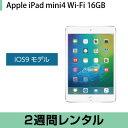 iPad mini4 レンタル WiFi 16GB シルバー (2週間レンタル)
