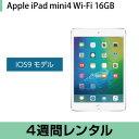 iPad mini4 レンタル WiFi 16GB シルバー (4週間レンタル)