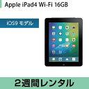 iPad タブレットPC レンタルiPad4レンタル WiFi 16GB ブラック (2週間レンタル)【fy16REN07】