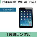 iPad タブレットPC レンタル Apple iPad mini (第1世代) レンタル Wi-Fiモデル ブラック[iOS9] 1週間レンタル【fy16REN07】