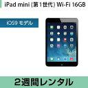 iPad タブレットPC レンタルApple iPad mini (第1世代) レンタル Wi-Fiブラック 2週間レンタル【fy16REN07】