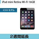iPad タブレットPC レンタルApple iPad mini Retina レンタル Wi-Fi ブラック 2週間延長