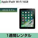 iPad タブレットPC レンタルiPad4レンタル WiFi 16GB ブラック (1週間レンタル)