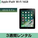 iPad タブレットPC レンタルiPad4レンタル WiFi 16GB ブラック (3週間レンタル)【fy16REN07】