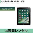iPad タブレットPC レンタルiPad4レンタル WiFi 16GB ブラック (4週間レンタル)【fy16REN07】