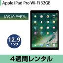 iPad タブレットPC レンタルiPad Pro 32GB Wi-Fi ブラック【12.9インチ】 (4週間レンタル)