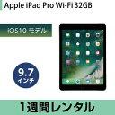 iPad タブレットPC レンタルiPad Pro 32GB Wi-Fi ブラック【9.7インチ】 (1週間レンタル)