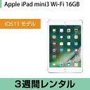 iPad mini3 レンタル WiFi 16GB シルバー (3週間レンタル)