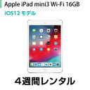 iPad mini3 レンタル WiFi 16GB シルバー (4週間レンタル)