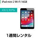 iPad タブレットPC レンタルApple iPad mini 2 レンタル Wi-Fi ブラック 1週間レンタル